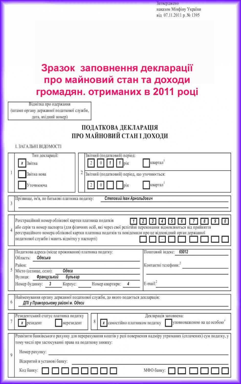 бланк декларації про доходи 2011 р